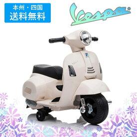 電動乗用バイク 子供乗り物玩具【送料無料(本州・四国)】ベスパ GTS mini(Vespa GTS mini H1) 男の子・女の子 電動の乗りもの玩具 子供用 電動バイク 乗用バイク 電動乗用玩具