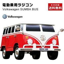 乗用ラジコン フォルクスワーゲン サンババス(Volkswagen SAMBA BUS) 超大型!二人乗り可能! Wモーター&大型バッテリー ワーゲン ペダルとプロポで操作可能な電動ラジコンカー 乗用玩具 子供が乗れるラジコンカー 電動乗用玩具 [Wagen BUS]