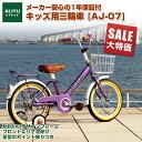 子供用自転車 キッズ用自転車 16インチ 補助輪付きで自転車デビューにお勧め! 【AJ-07】男の子 女の子 幼児 お子様の…