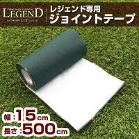 人工芝リアル人工芝ジョイントテープ[レジェンド]LEGEND幅15cm×長さ500cm[人工芝と同時購入で送料無料]