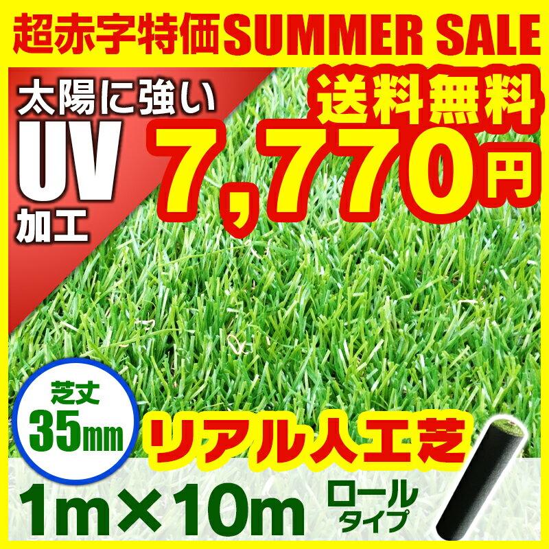 UV 人工芝 [ピン20本付] ロール 1m×10m 芝丈35mm リアル 人工芝 [本州送料無料] ロールタイプ人工芝 ガーデニング 除草アイテム マット 庭 エクステリア[UV-turf ユーブイターフ]