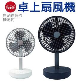 扇風機 卓上 充電式 自動首振り おしゃれ 大容量4000mAh 長時間連続使用可能 上下 左右 風向 風量4段階切替 持ち運び 熱中症対策 オフィス コンパクト