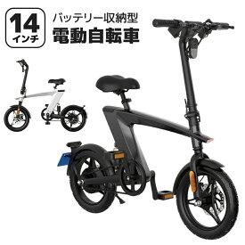 電動自転車 おしゃれ 電動アシスト自転車 フル電動自転車 14インチモペット ディスクブレーキ 乗用玩具 3段階ギア 防水防塵 IP54 折りたたみ 大容量 二輪車 乗用玩具 電動バイク E-BIKE H1