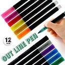 ふちどり風文字が書ける アウトラインペン 12色セット 内枠 メタリック仕様 メタリックペン ウォータープルーフ マー…