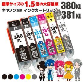 BCI-381XL+380XL/6MP キヤノン インク 大容量版 6色セット BCI-381-380の大容量 BCI381 BCI380 対応機種:PIXUS TS8130 / PIXUS TS8230 / PIXUS TS8330 / PIXUS TS8430 互換インクカートリッジ