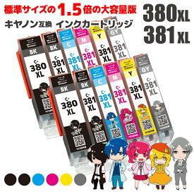 BCI-380XL(BK)+BCI-381XL(BK/C/M/Y/GY) 全色大容量 6色×2セット キヤノン用 互換インクカートリッジ 残量表示機能付 ICチップ対応 安心一年保証