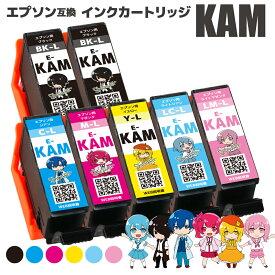 エプソン用 互換インクカートリッジ KAM 増量タイプ (BK×2/C/M/Y/LC/LM) 7本セット カメ 残量表示機能付 ICチップ対応 安心一年保証