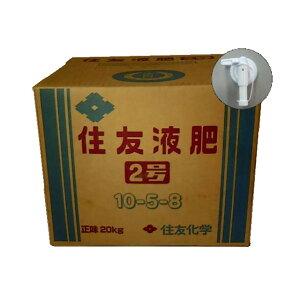 【送料無料】住友液肥2号 20kg コック付き (実もの・根もの野菜に最適)【永田農法】