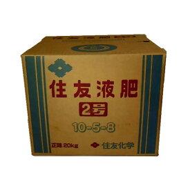 【送料無料】住友液肥2号 20kg (実もの・根もの野菜に最適)【永田農法】