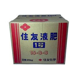 【送料無料】住友液肥1号 20kg (葉もの野菜に最適)【永田農法】
