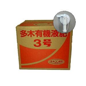 【送料無料】多木有機液肥3号 20kg コック付き
