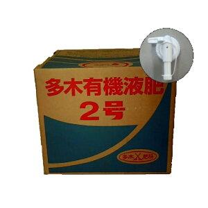 【送料無料】多木有機液肥2号 20kg コック付き