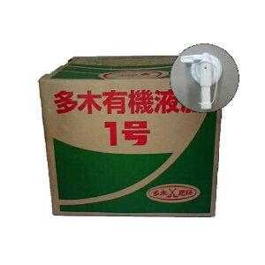 【送料無料】多木有機液肥1号 20kg コック付き