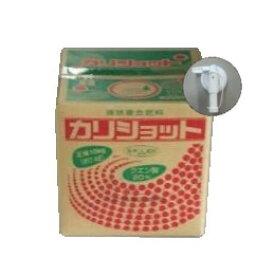 【送料無料】カリショット 10kg コック付き