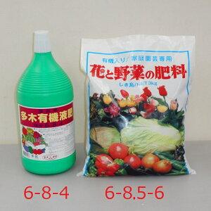 【送料無料】多木有機液肥(園芸用) & 花と野菜の肥料 セット