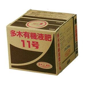 【送料無料】多木有機液肥11号 20kg(12-3-4)