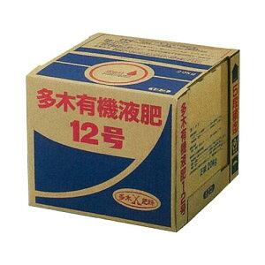 【送料無料】多木有機液肥12号 20kg(8-3-5)