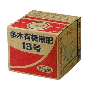 【送料無料】多木有機液肥13号 20kg(6-8-4)