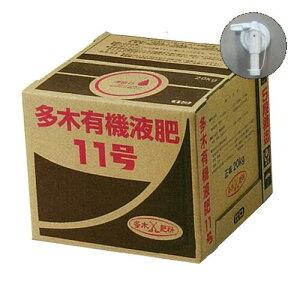 【送料無料】多木有機液肥11号 20kg コック付き(12-3-4)