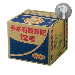 【送料無料】多木有機液肥12号 20kg コック付き(8-3-5)