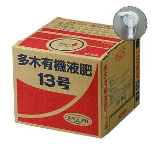 【送料無料】多木有機液肥13号 20kg コック付き(6-8-4)