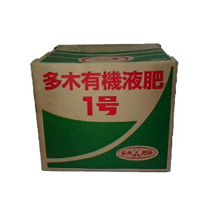 【送料無料】多木有機液肥1号 20kg