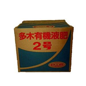 【送料無料】多木有機液肥2号 20kg