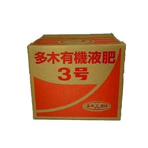 【送料無料】多木有機液肥3号 20kg