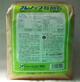 フレノック粒剤 2.5kg この一袋で約400平米のササ、ススキ、チガヤの再発生を強く抑制します。 【除草剤】【業務用】