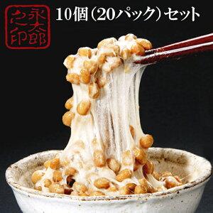 究極の納豆ここにあり 永太郎納豆 45g2食入り、10パックギフトセット 冷凍可 高級納豆 全国受賞 ビタミンK ナットーキナーゼ お取り寄せ 国産大豆 手作り 美味しい納豆 プレゼント ギ