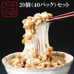 究極の納豆ここにあり 永太郎納豆 45g2食入り 20箱ギフトセット 高級納豆 全国受賞 至高の朝ごはん お取り寄せ 納豆 国産納豆 手作り ナットウ 美味しい納豆 プレゼント ギフト 贈り物