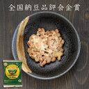 グリーンパール納豆の定番 こつぶちゃん1個(2パック入)