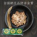金賞受賞店の定番 こつぶちゃん3カップ 45g×3食入り10袋(30食分) 北海道産小粒大豆100% 無添加納豆 無添加味…