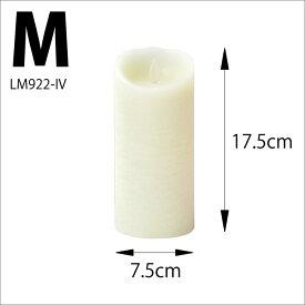(LM922)【WEB限定】LUMINARA アイボリー ラスティックキャンドル 【Mサイズ】 LEDキャンドル ディズニーが開発した特許技術で自然のゆらぎを再現したフェイクキャンドル タイマー機能付き※リモコンは付属しておりません。