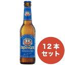 ERDINGER(エルディンガー)アルコールフリービール330ml 12本セット【海外ビール】【送料無料】ドイツビール【暑い夏に…