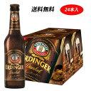 ERDINGER(エルディンガー)デュンケル(黒ビール)330ml 24本セット【海外ビール】【送料無料】ドイツビール【暑い夏にピッタリ】 良質の酵母を使い伝統的な製法で作られた黒ビールです。