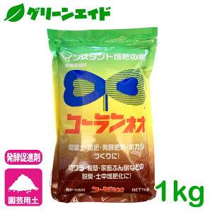 発酵促進剤 コ−ランネオ 1kg 香蘭産業 堆肥 腐葉土 ボカシ 園芸 ガーデニング