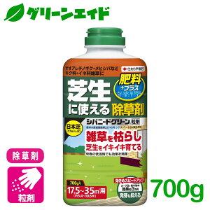芝生 除草剤 シバニードグリーン粒剤 700g 住友化学園芸 肥料 雑草 速効