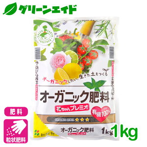 有機 肥料 オーガニック肥料 花ちゃんプレミオ 1kg 花ごころ 野菜 果樹 園芸 ガーデニング ビギナー向け 初心者向け
