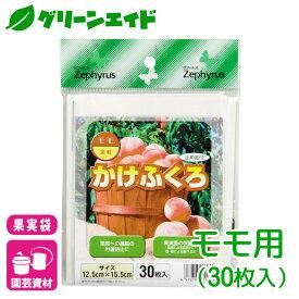 モモ 果実袋 かけぶくろ もも用         30枚入 マツモト 果樹 保護袋 園芸