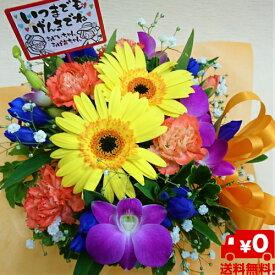 【送料無料】【バスケットアレンジメント】フラワーギフト/花/お祝い/敬老の日/おじいちゃん/おばあちゃん/祖父/祖母