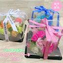 【送料無料】【ソープフラワー・ミニフラワーケーキBOX】【ボックスアレンジメント】(S-2800)(誕生日/結婚祝い/出産/…