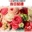 【送料無料】【アレンジメント・花束】(イーフローラ 又は 花キューピット でお届け)誕生日/結婚祝い/出産/御祝/お見…