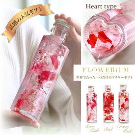 FLOWERiUM Heart(ハート) フラワリウム ハーバリウム 花 母の日 ホワイトデー お返し フラワーギフト 誕生日 プレゼント 贈り物 ソープフラワー ドライフラワー プリザーブドフラワー 花束 女性 結婚 引っ越し 記念日
