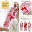 FLOWERiUM Heart(ハート) ホワイトデー お返し フラワリウム ハーバリウム 花 フラワーギフト 誕生日 プレゼント 贈り…