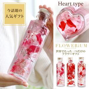 FLOWERiUM Heart(ハート) ホワイトデー お返し フラワリウム ハーバリウム 花 フラワーギフト 誕生日 プレゼント 贈り物 ソープフラワー ドライフラワー プリザーブドフラワー 花束 女性 結婚 引