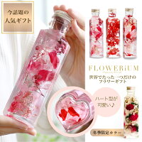 FLOWERiUMheart(ハート)