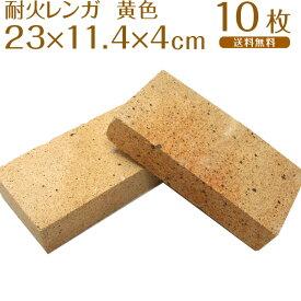 [最大1000円 クーポン発行]レンガ 黄色 230×114×40mm 10枚セット 高品質/低価格 耐火温度1300℃