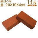 レンガ 赤 200×100×40mm 14枚セット 当店オリジナル高品質/低価格 焼きレンガ 耐火温度1300℃