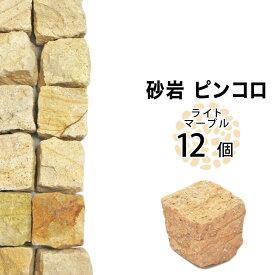 ピンコロ / ライトマーブルサンド / 砂岩ピンコロ / 12個 ピンコロ石 / 1丁